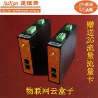 速控物联网云盒子支持plc远程监控程序调试下载Suk-Box-4G