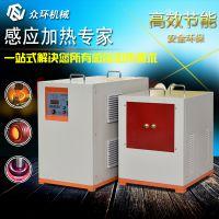 超高频淬火|超高频机床导轨淬火|ZHCGP-40KW齿轮热处理设备众环现货供应