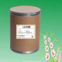 大豆异黄酮 淡黄色粉末 营养增补剂 25公斤/桶 功效与作用 禁忌 排毒养颜