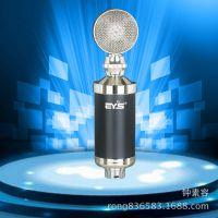 小奶瓶电容麦克风 电脑声卡套装YY录音网络K歌话筒唱吧直播主播