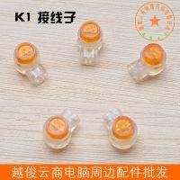 电话线接线子 K1接线子 接线柱 接线端子 接线头约200粒/包