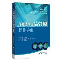 新书/课题达成型品管圈操作手册医学工具书