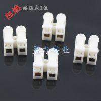 直供阻燃独立2位按压式接线端子排  快速接线接插件 10A端子台