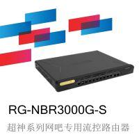 锐捷RG-NBR3000G-S 锐捷网关超神系列流控网吧专用路由器