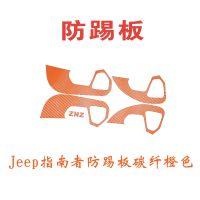 帝图适用于JEEP指南者内饰碳纤维防踢板保护膜防刮防划防脏耐用