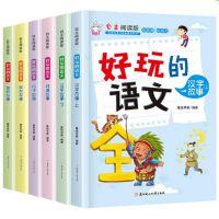 好玩的语文全套6册6-8-12岁一二三年级小学生课外阅读书籍批发