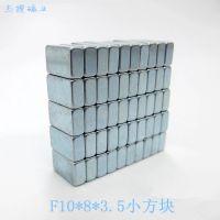 永磁钕铁硼 强力磁铁 强磁 吸铁石 小方块长方形N52F10*8*3.5mm