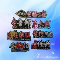 厂家批发供应各种高光标牌拉丝标牌铝质标牌各种工艺制作锅炉标牌