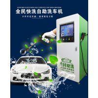全民快洗自助洗车机招商加盟 大庆智能微信扫码自助洗车机供应