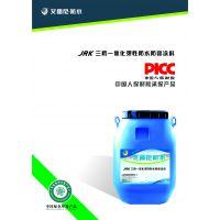厂家直销 jrk三防一体化防水防腐涂料 广州艾偲尼国标型JRK三防一体化防水涂料