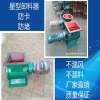 厂家直销 铸铁材质防卡堵星型卸料器 卸灰阀 耐高温星型卸料阀关风机