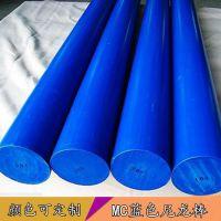 山东直供MC901蓝色PA棒 造纸专用自润滑耐高温尼龙棒