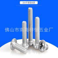 304不锈钢螺丝 圆头十字螺栓 半圆头盘头十字机牙螺丝钉
