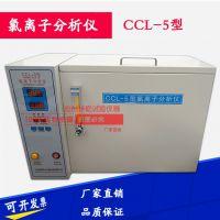 沧州华屹CCL-5型氯离子分析仪水泥氯离子含量分析测定仪水泥氯离子检测仪