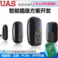 多功能智能插座方案开发 手机远程遥控WiFi定时自动断电公牛同款