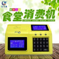 校园一卡通消费系统YK620食堂消费机