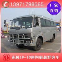 性能卓越-东风四驱沙漠越野客车 全时四驱越野巴士