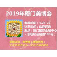 2019厦门国际美容美发化妆用品博览会