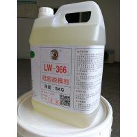 水性脱模剂LW366不影响产品二次加工外脱模剂