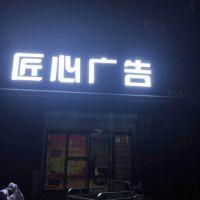 供应 广告牌 灯箱 LED显示屏 门头店招(加工定制 服务好)