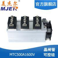 美杰尔 MTC500A1600V 大功率可控硅模块 带散热器风机 质保1年