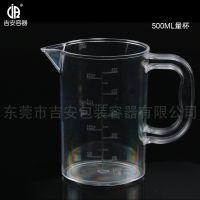 500毫升量杯PVC量杯食品级量杯精确度好无毒耐摔耐高温量杯