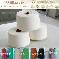 16支双股优质再生棉纱线 正捻纱环纺织造GRS认证棉纱厂家