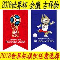 定做2018世界杯俄罗斯会徽旗帜 彩旗双角挂旗 世界杯球迷纪念用品