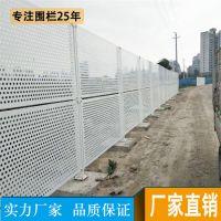 高新建筑冲孔板护栏 高栏港工地隔离栏杆 万山多孔防护栏