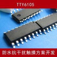 台湾TONTEK/TTY6105 /8KEYS抗干扰电容式防水触摸感应按键控制IC芯TSSOP20