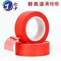 pet复合红色美纹纸胶带 耐高温工业胶带PCB线路板喷锡喷漆