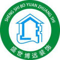 北京盛世博远装饰工程有限公司