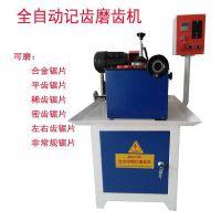 山东青岛机械全自动合金锯片磨齿机 供应木工锯片磨齿机 研磨机 鑫道木工机械