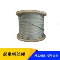 麻芯镀锌钢丝绳捆绑 建筑起重牵引绳 6*37-FC24麻芯电缆绳
