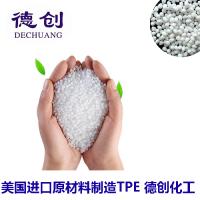 TPE包胶PC+ABS TPE包胶合金材料生产厂家可定制
