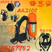 正压式空气呼吸器 梅思安AX2100现货 正压式空气呼吸器报价