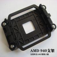 批发 AMD托架 AM2 CPU风扇底座扣具940主板支架带背板风扇架子