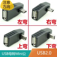 mini USB OTG 90度上下左右弯头迷你USB公转USB母手机转换接头