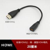 标准HDMI公头转微型Micro HDMI母高清转接线 A/D母高清视频转换线