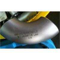 厂家直销不锈钢A815 S31803 DP8 UR45N 2205双相钢弯头
