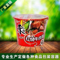 厂家供应 统一方便面 粉丝 汤粉 环保纸碗 专业广告定做批发