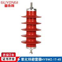YH5WS-17/45高压10KV氧化锌避雷器
