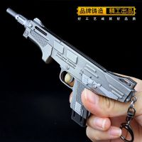 绝地大逃杀 吃鸡枪MAG7散弹枪钥匙扣 合金武器挂件模型兵器