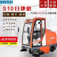 驾驶式扫地车大型园区工厂户外物业码头道路用充电式扫地机清扫车