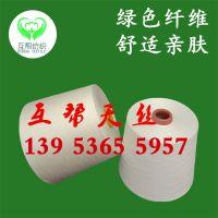 专业生产精梳紧密赛络纺天丝棉混纺纱50支现货