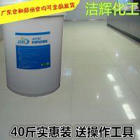 正品洁辉防静电专用地板蜡抗静电PVC塑胶厂无尘车间打蜡清洁保养蜡水