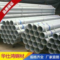 厂家批发镀锌圆管q235b镀锌管 带钢管 衬塑管DN16-325mm大量库存