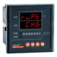 安科瑞ARTM100高低压开关柜在线温度监测保护装置
