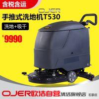河北供应欧洁T530手推式洗地机 邢台 邯郸洗地机