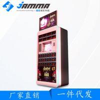 佳玛网红红机 可定制高营收口红机 自动贩卖机支持扫码投币 厂家直销